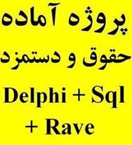 سیستم حقوق و دستمزد سورس کد مستندات Delphi + SQL