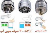 فروش تجهیزات کاهش مصرف آب