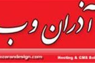 برای ثبت دامنه فارسی هم اکنون اقدام کنید!
