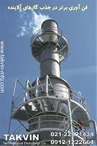 طراحی و اجرای سیستمهای غبارگیر