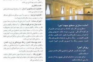 شرکت تزئیناتی گلستان(اوجاق زاده): با بیش از 50 سال