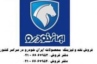 فروش نقدی محصولات ایران خودرو
