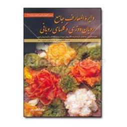 کتاب روبان دوزی خانم معزز در فادیا - 1