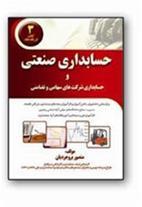 کتاب آموزش کامل حسابداری صنعتی وحسابداری شرکتها - 1