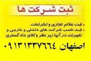 ثبت شرکت اصفهان09131337664