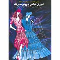کتاب آموزش خیاطی به روش سادریک خانم عمرانی - 1