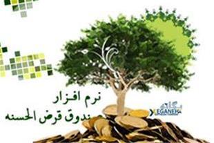 :نرم افزار صندوق قرض الحسنه شرکت یگانه