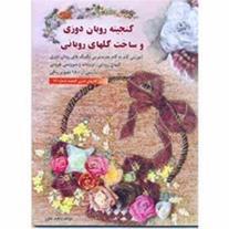کتاب گنجینه روبان دوزی خانم معزز در فادیاشاپ