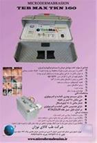 دستگاه لایه بردار طبیعی پوست-جهت استفاده ی حرفه ای