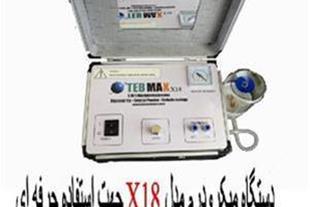 دستگاه میکرودرم ابریژن مدل X18 با کاربرد حرفه ای