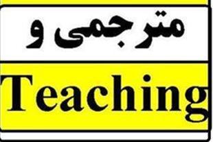 کارشناسی ارشد آموزش زبان انگلیسی