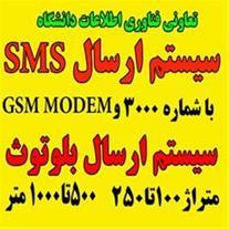سیستم بلوتوث، سیستم SMS، دستگاه GSM، ضبط مکالمه