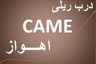 خوزستان-نماینده فروش درب ریلی CAME ایتالیا
