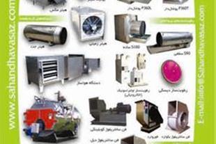 تولید فروش رطوبت ساز (مه ساز مه پاش) دیگ بخار و فن