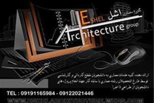 انجام پروژه دانشجویی معماری ( گروه معماری اشل )
