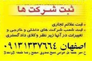 تبت اسم وعلائم تجاری در اصفهان09131337664