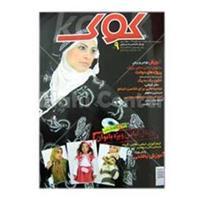 مجله مد و خیاطی کوک شماره 9 در فادیاشاپ
