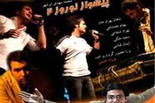 برگزاری واجرای کنسرت در سراسر کشور