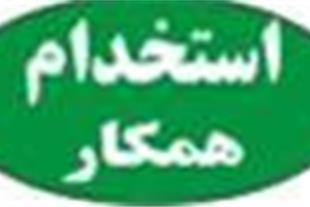 استخدام منشی غرب تهران