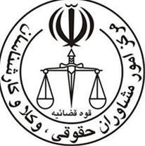 موسسه حقوقی و مشاور خانواده کیفری محمدرضاخوشنویس