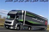 شرکت حمل و نقل ایران مرز گستر(تحت پوشش بیمه)