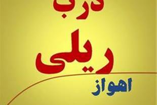 خوزستان-اهواز-درب اتوماتیک ریلی-درب کنترلی