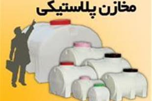 مخزن پلی اتیلن (مخزن پلاستیکی) تهران پلیمر یارا - 1