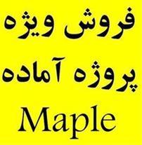 پروژه Maple میپل آماده ، سریع ، ارزان ، رایگان