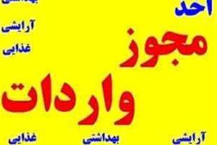 مشاوره اخذ پروانه GMP از بهداشت ایران