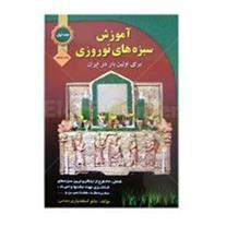 کتاب های آموزش سبزه های نوروزی جلد 1 در فادیاشاپ