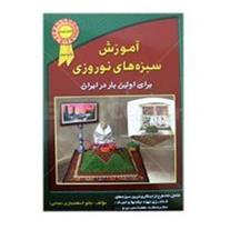کتاب های آموزش سبزه های نوروزی جلد 2 در فادیاشاپ