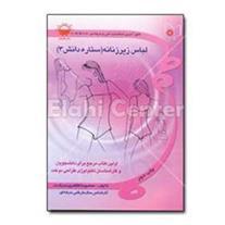 کتاب لباس زیر زنانه ( ستاره دانش 3 ) در فادیاشاپ