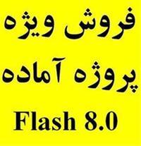 پروژه Flash فلش آماده ، سریع ، سفارشی ، رایگان