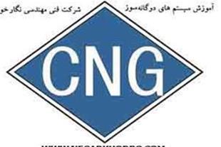 اولین و برترین مرکز آموزش خودروهای CNG