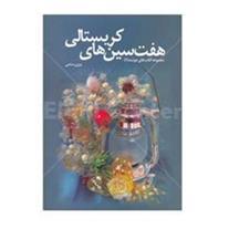 کتاب هفت سین های کریستالی در فادیاشاپ