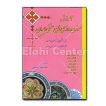 کتاب آموزش سوزن دوزی های سنتی ایران در فادیا