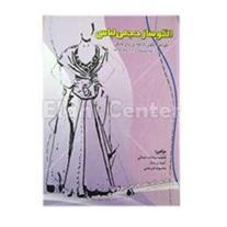 کتاب الگو ساز حجمی لباس در فادیاشاپ - 1
