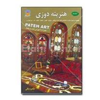 کتاب هنر پته دوزی همراه با آموزش در فادیاشاپ