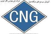 CNG ، CNG، CNG،CNG، CNG، CNG
