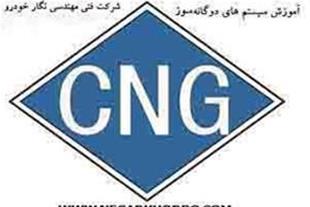 آموزش پیشرفته و تخصصی CNG در مازندران - 1
