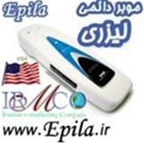 موبر لیزری دائمی www.epila.ir
