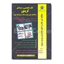 کتاب تخصصی و حرفه ای گریمور در فادیاشاپ