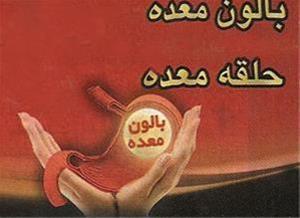 بالون معده و حلقه معده - 1