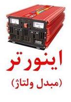 فروشinverter ، فروش اینورتر ولتاژ پایین به 220 ولت