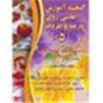 کتاب آموزش نقاشی روی پارچه و ظروف در فادیاشاپ