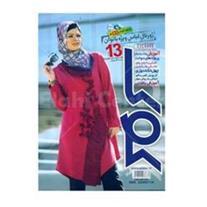 فادیا عرضه کننده مجله کوک 13 در فادیاشاپ