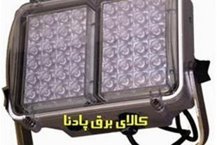 پرژکتور ضد انفجار ال ای دی LED ،  ضد انفجار