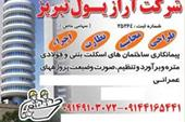 شرکت پیمانکاری ساختمان آراز یول تبریز