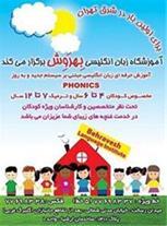 آموزش زبان انگلیسی ویژه کودکان 4 تا 6 سال