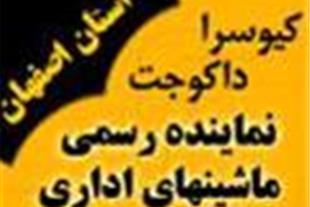 نمایندگی ماشین های اداری کیوسرا و داکوجت در اصفهان